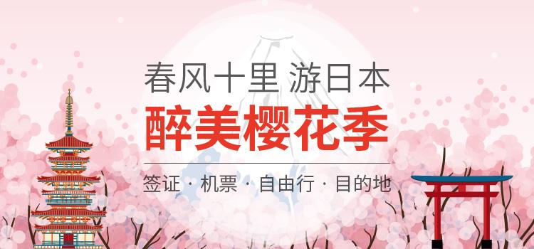 极速签banner图日本自由行.jpg